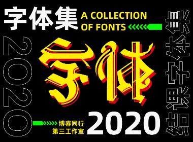 2020字体练习