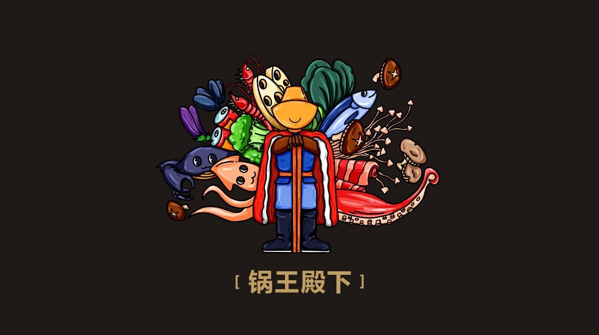 锅王殿下餐饮视觉创意