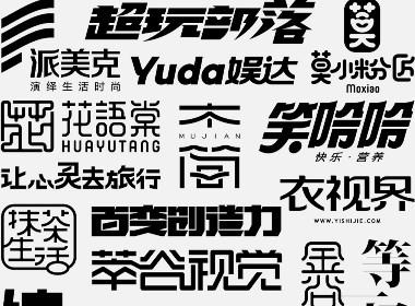 字体设计-杂字集