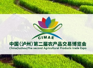 中国(泸州)第二届农产品交易博览会LOGO设计