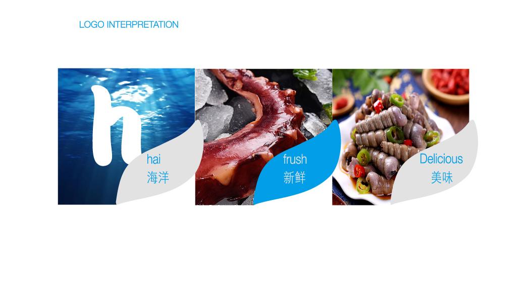 海味餐厅品牌提案