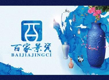 百家景瓷logo设计欣赏