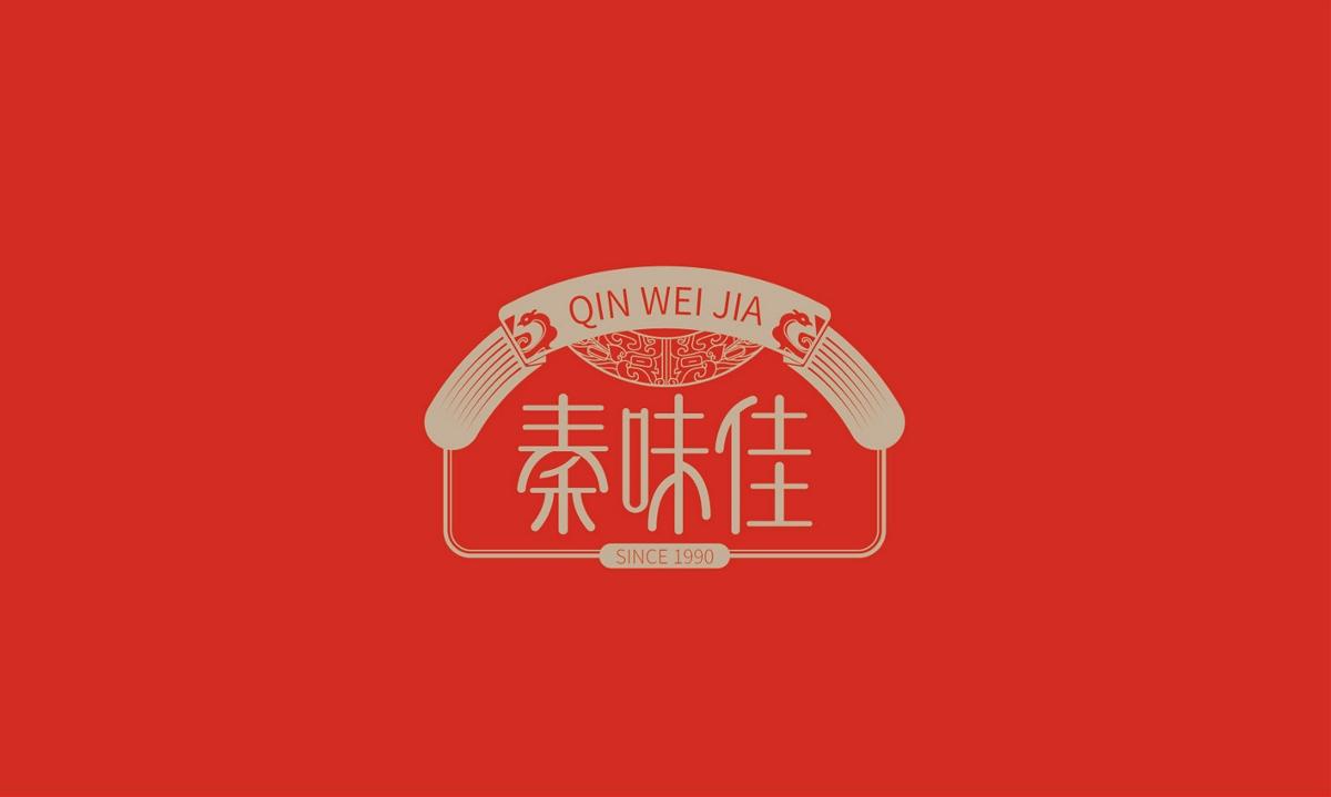 秦味佳小磨香油—徐桂亮品牌设计