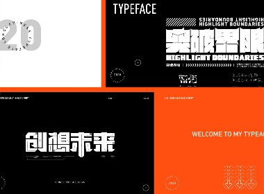 字体之恋-2020Typeface