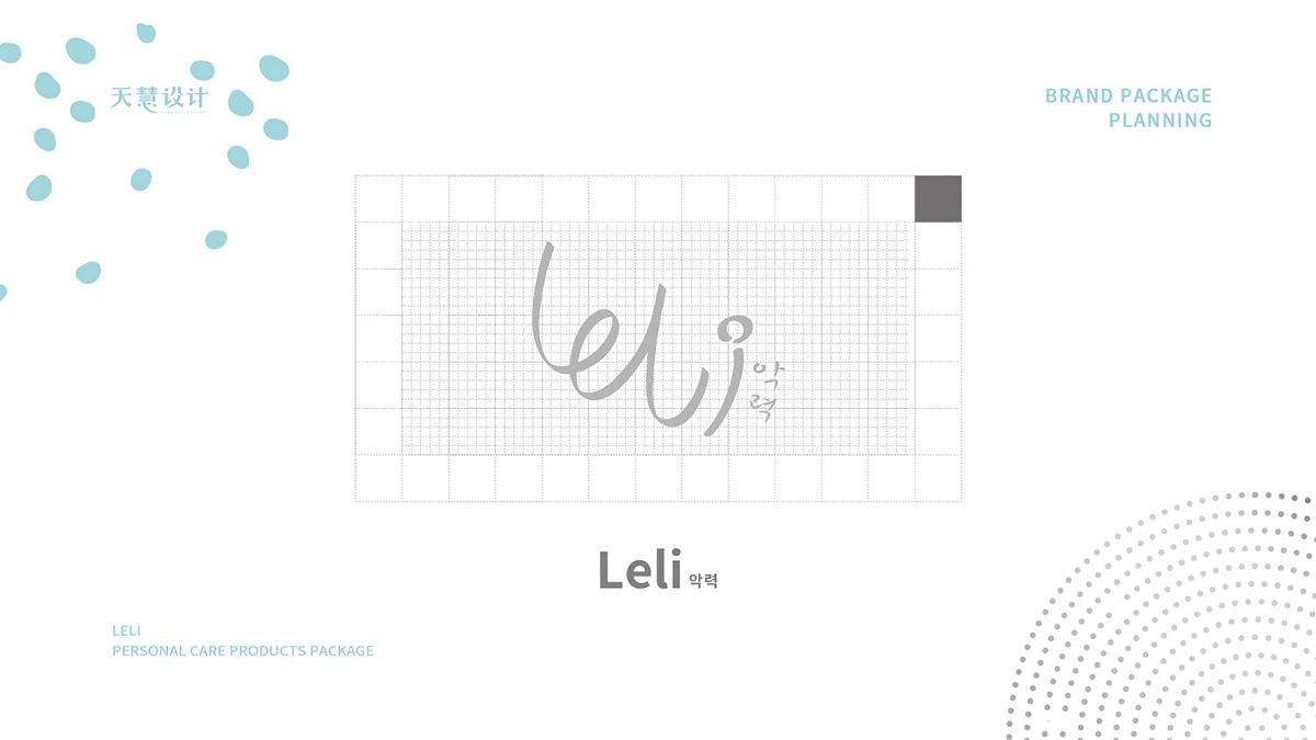 乐力洗护日用logo与包装设计