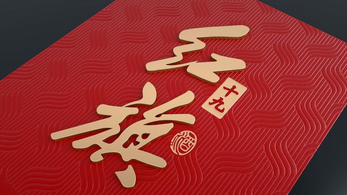 红旗十九 | 产品包装形象设计