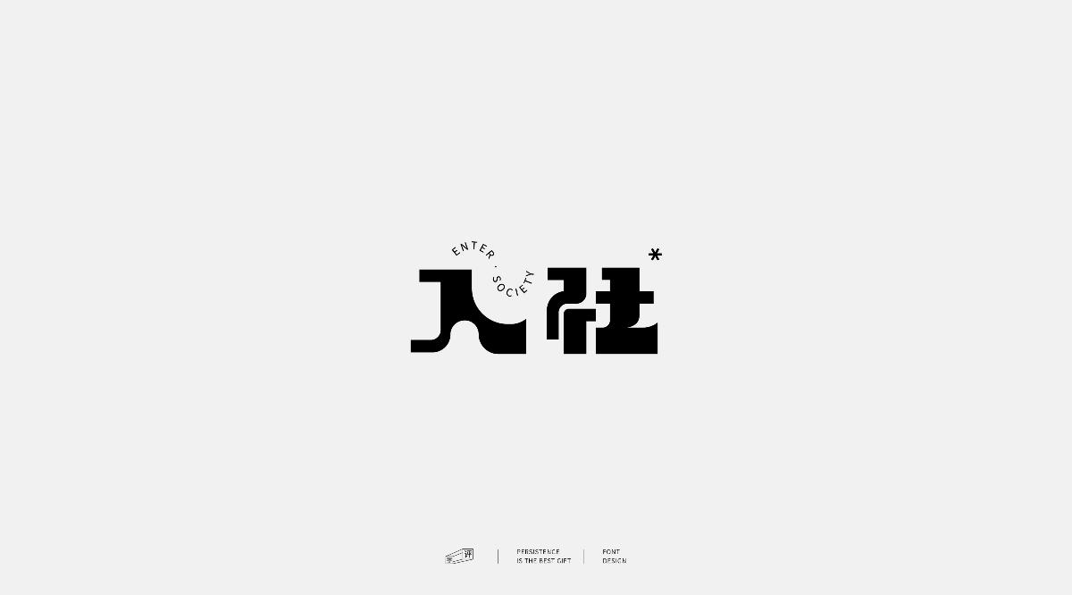字体小结(二)
