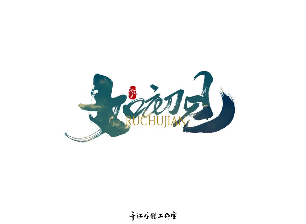 千江字体设计作品集(四十六)
