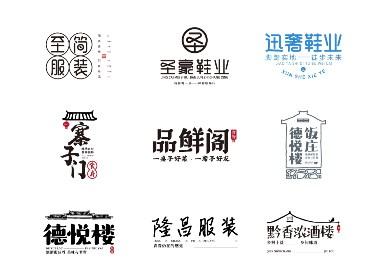 品牌字体设计  八