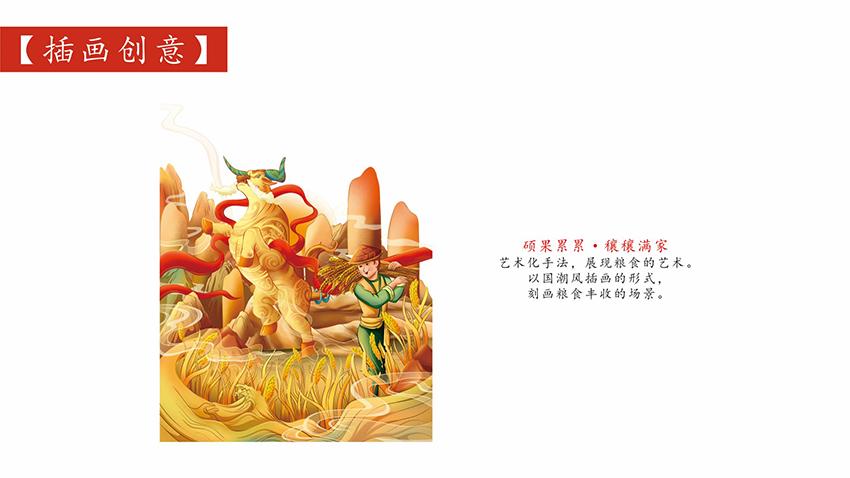 宁夏农产牛气冲天大米包装设计-黑马奔腾设计