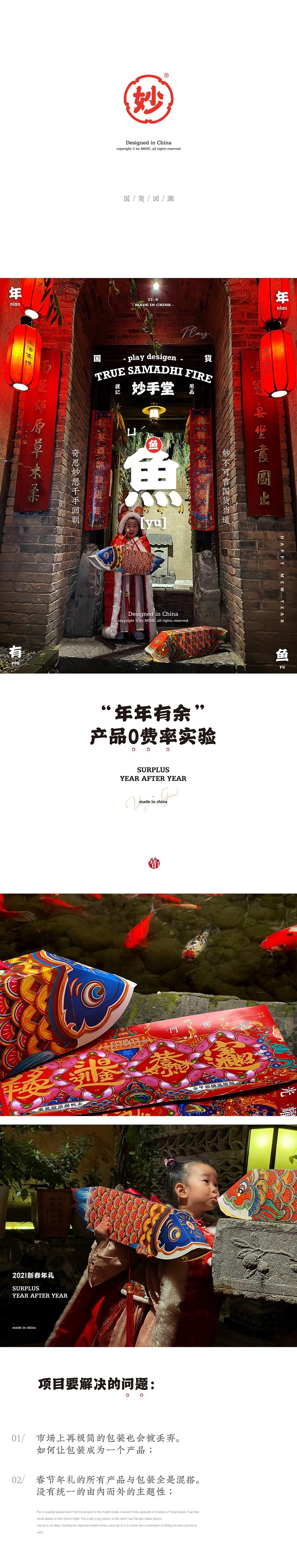 """年年有""""鱼"""" - surplus year after year"""