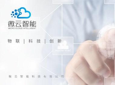 微云智能互联网科技logo设计