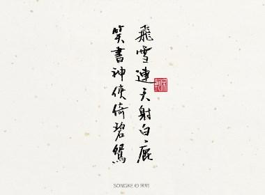 宋轲/手写字体设计/金庸小说