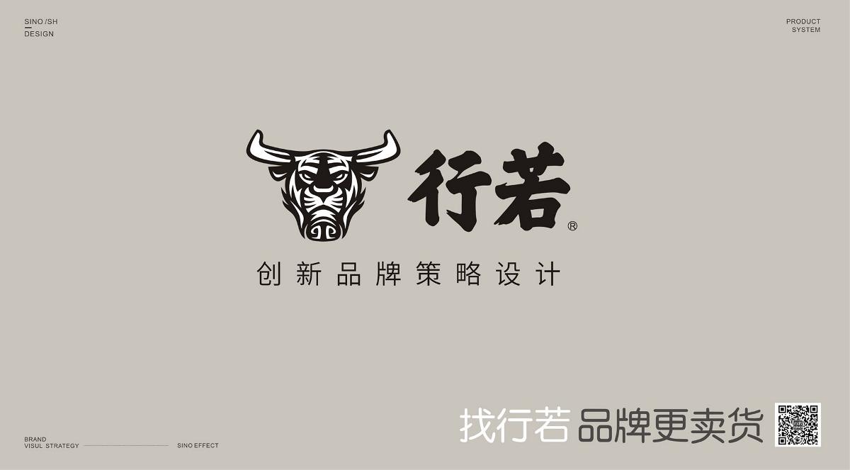 行若商业符号形象设计