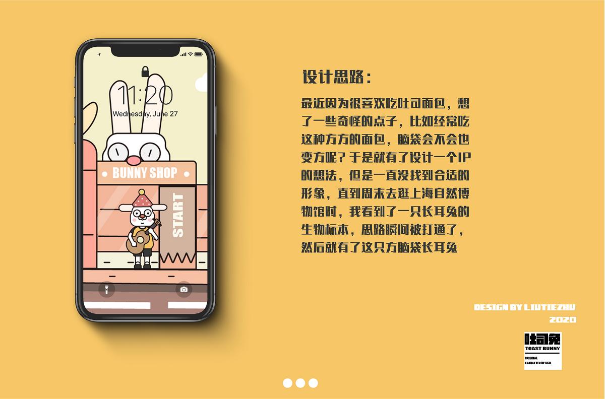 食品类吉祥物IP设计