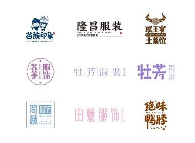 品牌字体设计 九