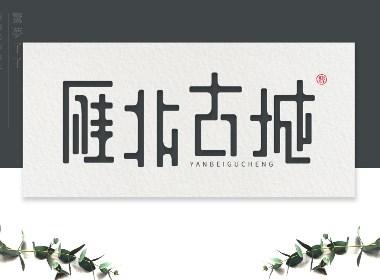 原创字体设计丨雁北古城:这里铭刻了记忆,却又是失忆之地