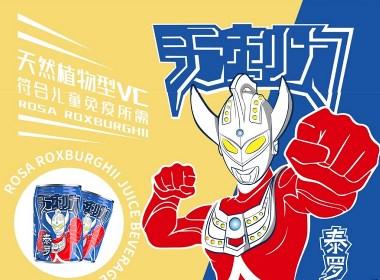 【智库CASE】奥特曼汉堡  | 刺梨果汁饮料儿童专属款 Ultraman Children's drinks