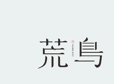 字集(二)
