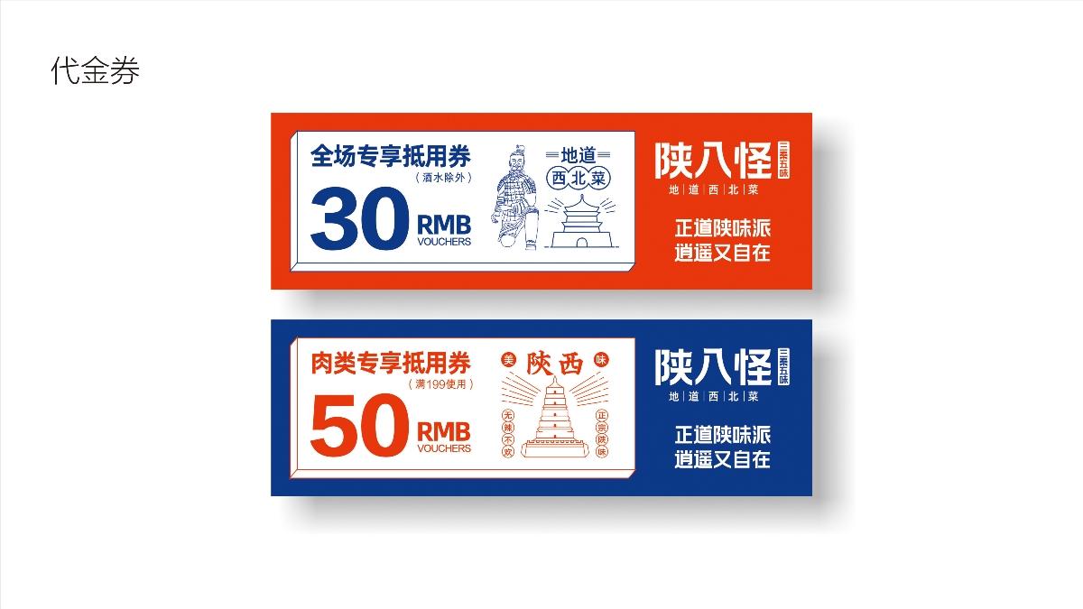 三秦五味陕八怪品牌形象