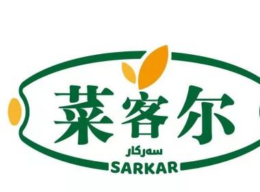 菜客尔logo设计
