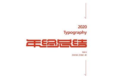字体设计年终总结