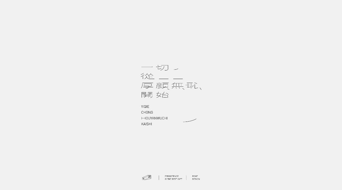 字体小结(三)