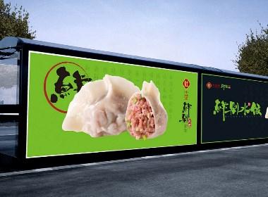 小灶居饺子馆系列形象设计,商家已使用禁止抄袭借鉴