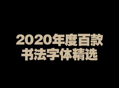 2020年度百款书法字体精选