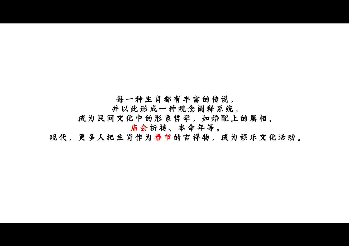 十二生肖 x 白酒包装设计