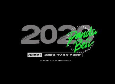 【小熊貓插畫】2020再見