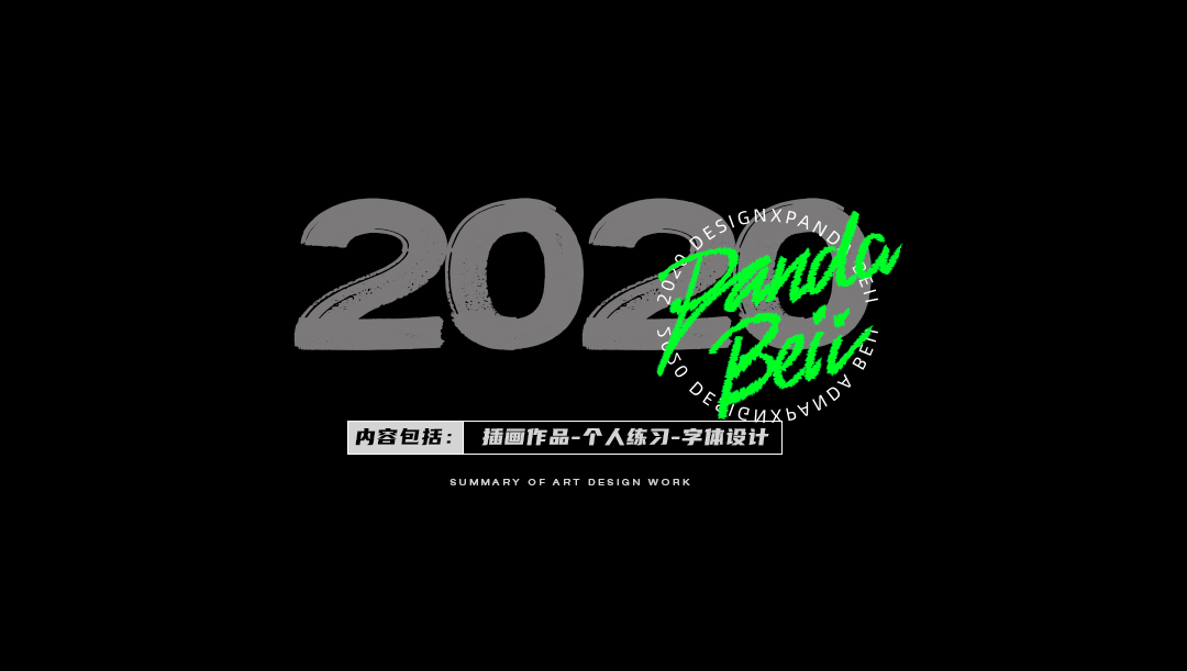 【小熊猫插画】2020再见