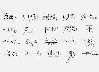 字言自语-手写字迹(1)