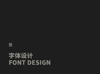 字体设计 | 字集