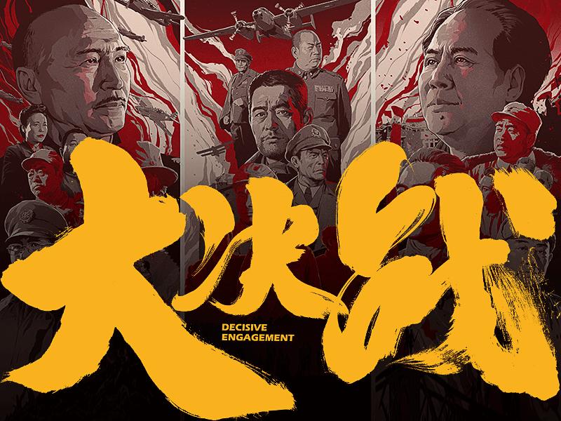 电影《大决战》海报