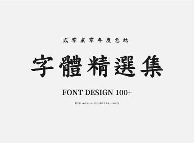 2020字体总结【100例】