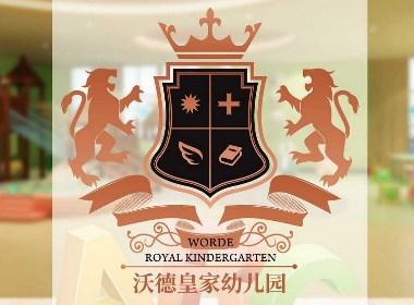 沃德皇家幼儿园logo