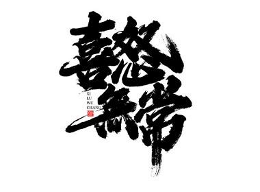 蒲尧字迹 | 字由字在 11