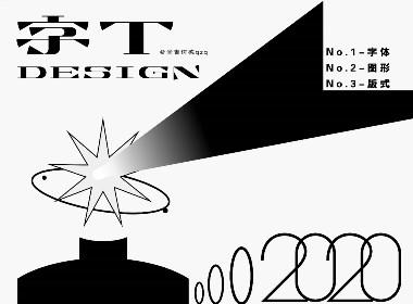 字体设计 I Typeface Design