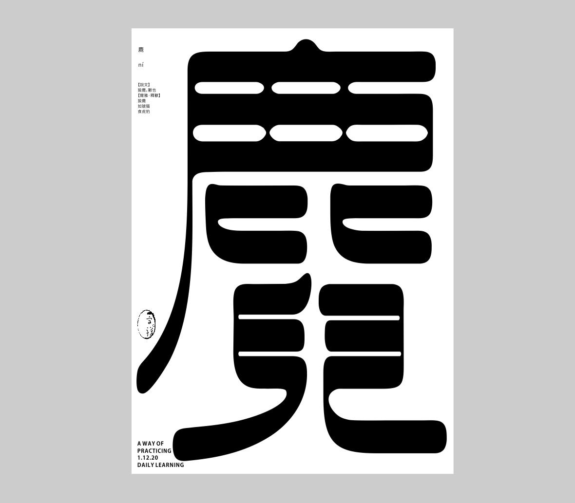 漢字境/一字禪《吻別2020》