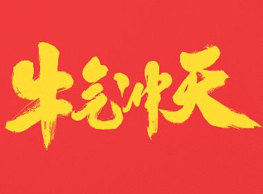 2021牛年春节祝福语