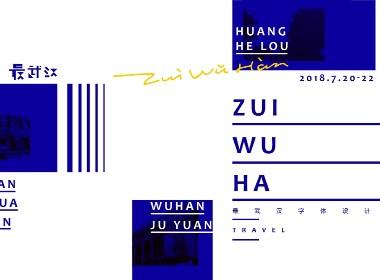 最武汉字体设计