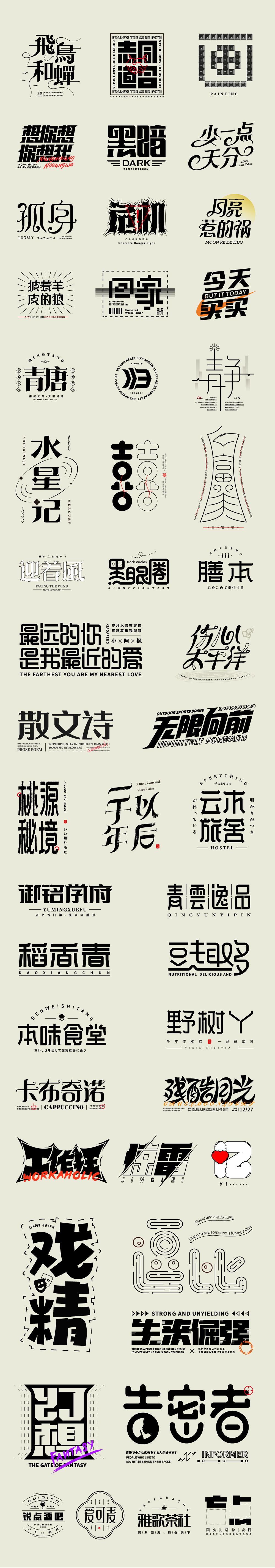字体设计——年终合集