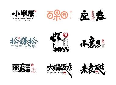 品牌字体设计 十