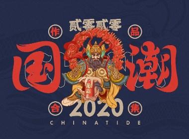 2020国潮包装合集