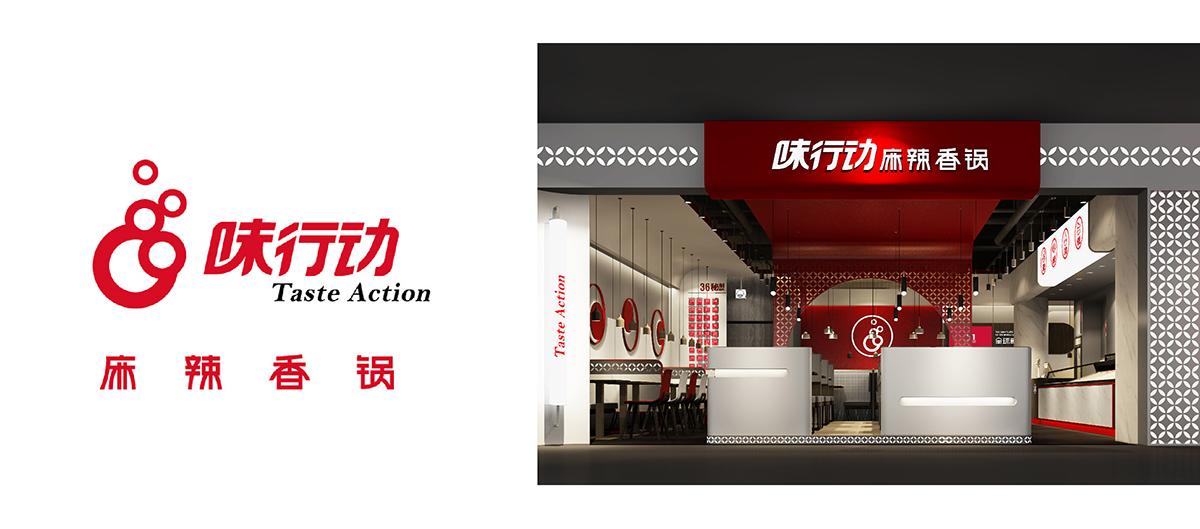 连锁特色餐饮品牌全案设计——味行动麻辣香锅