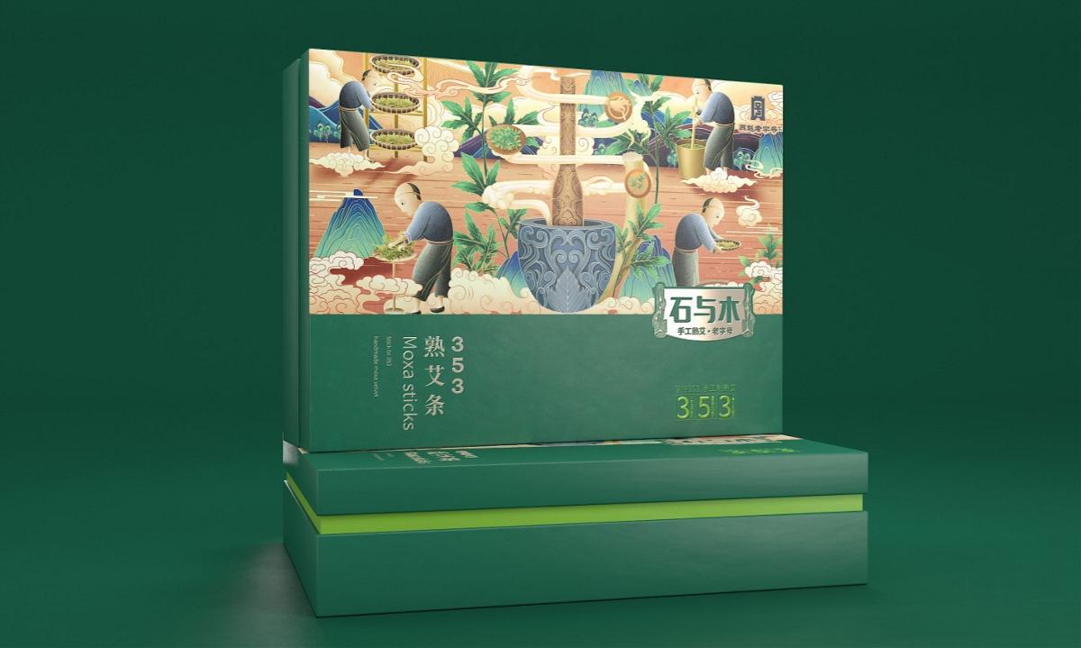 石与木熟艾—徐桂亮品牌设计