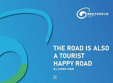 海南省环岛旅游公路