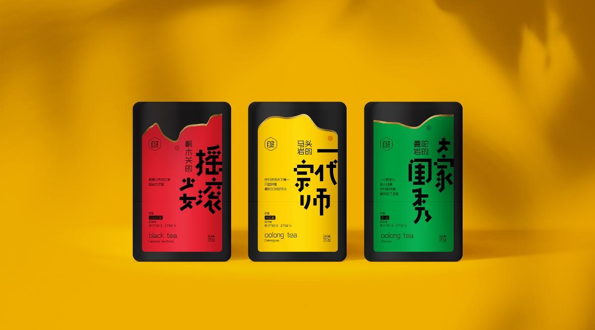 魔巖三茶茶葉包裝—意形社
