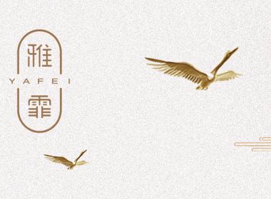 【太空人×雅霏】VI设计
